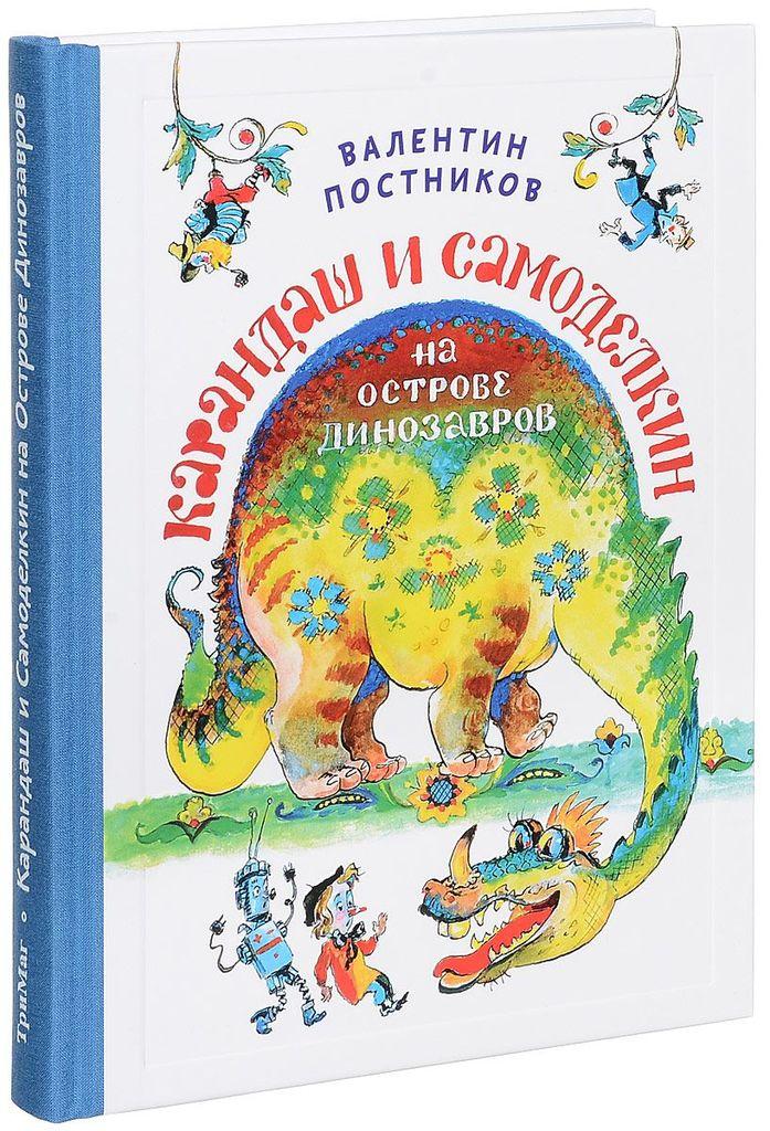 Постников Карандаш и Самоделкин на острове динозав