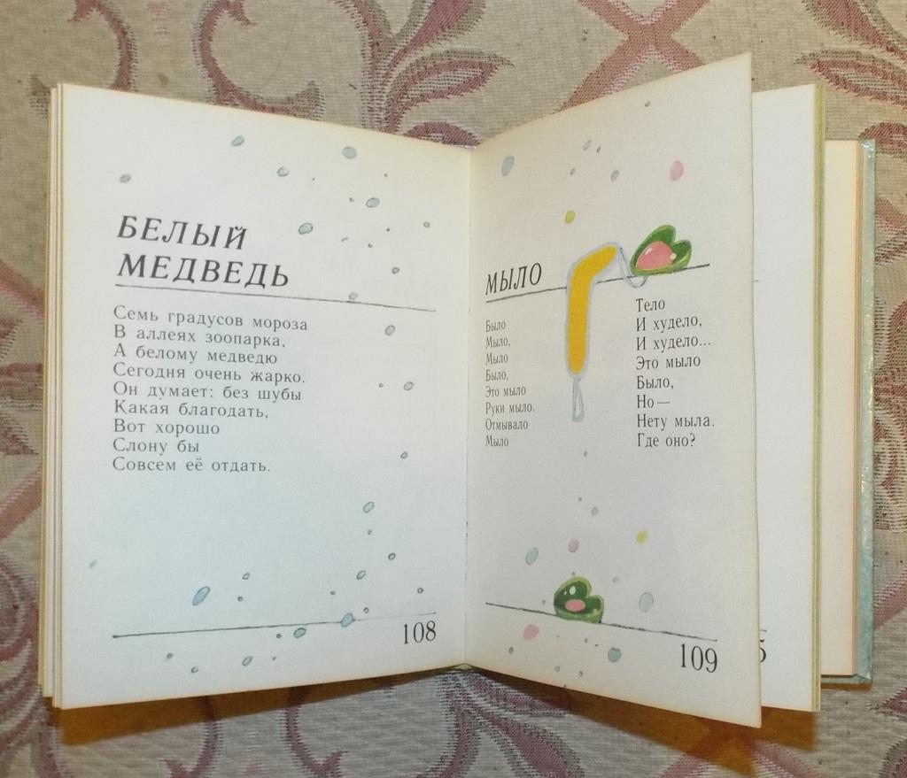 Роман Сеф Храбрый цветок худ. Хлебникова 1991