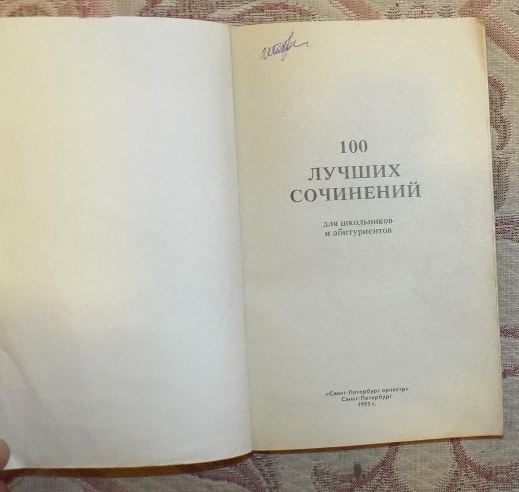 100 лучших сочинений для школьников и абитуриентов
