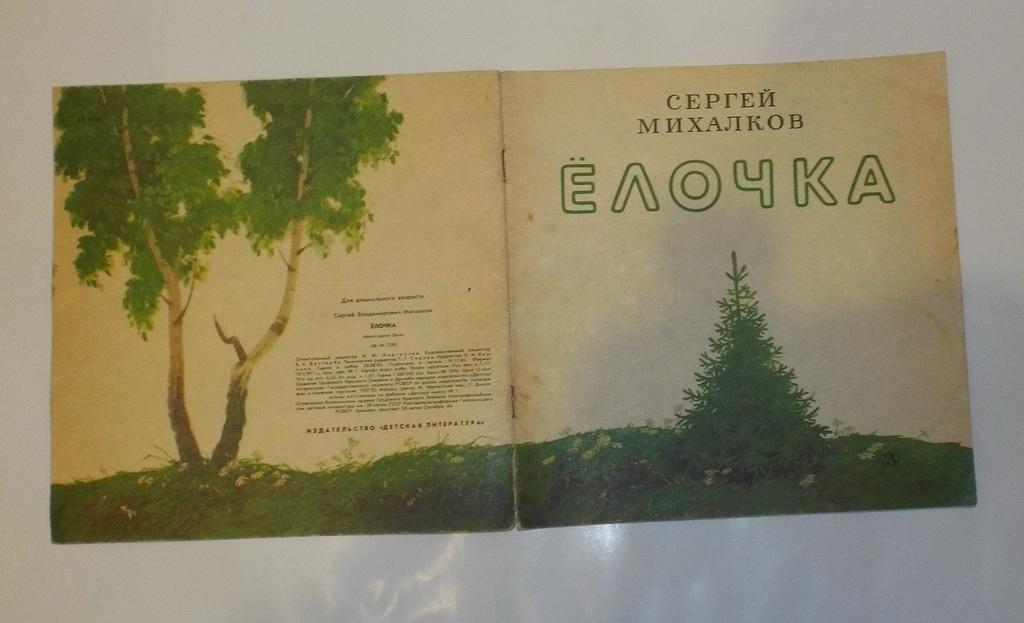 Михалков Елочка Худ. Яровой 1983