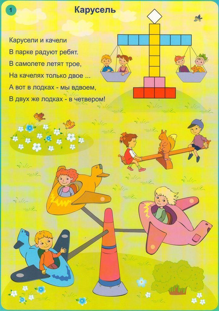 Игровой материал Весёлые цветные числа с палочками