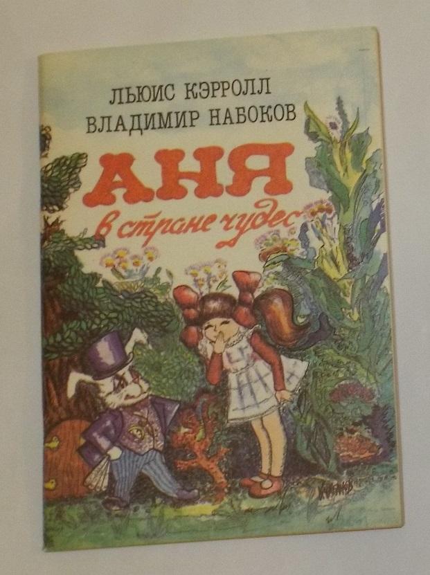 Кэрролл Набоков Аня в стране чудес Худ. Карабанов