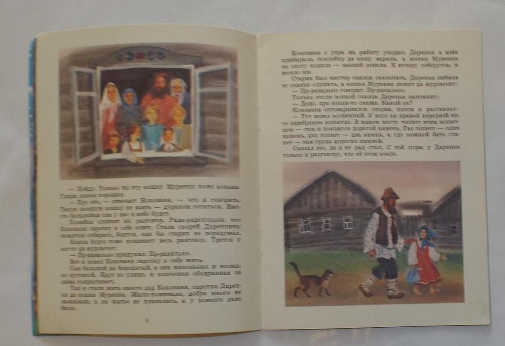 Бажов Серебряное копытце Худ. Коковкин 1990