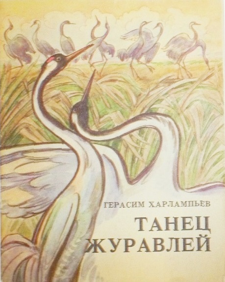 Харламьпьев Танец журавлей Худ. Ильин 1990