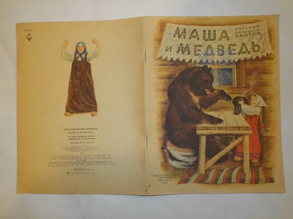 Маша и медведь Худ. Устинов 1986