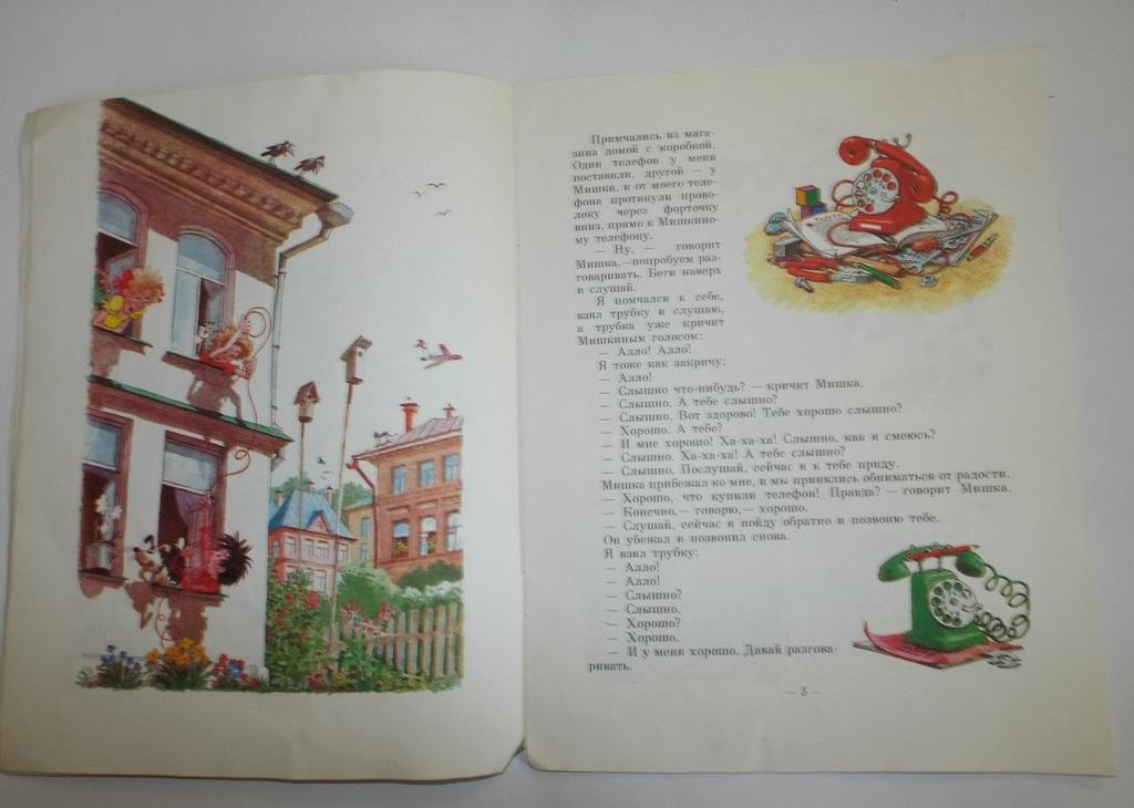 Носов Телефон Худ. Огородников 1987
