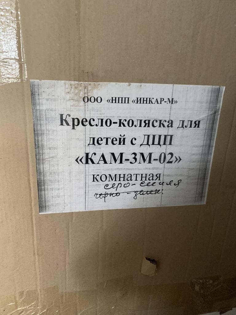 Коляска Кама-3м-02