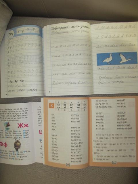 Тренажеры по чистописанию  и чтению Вако 1 класс