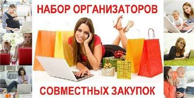 Требуются организаторы СП (г. Усть-Кут)