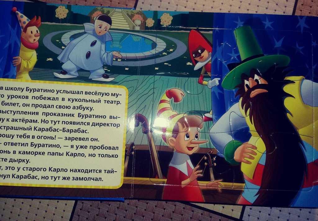 Книга-пазл Приключения Буратино