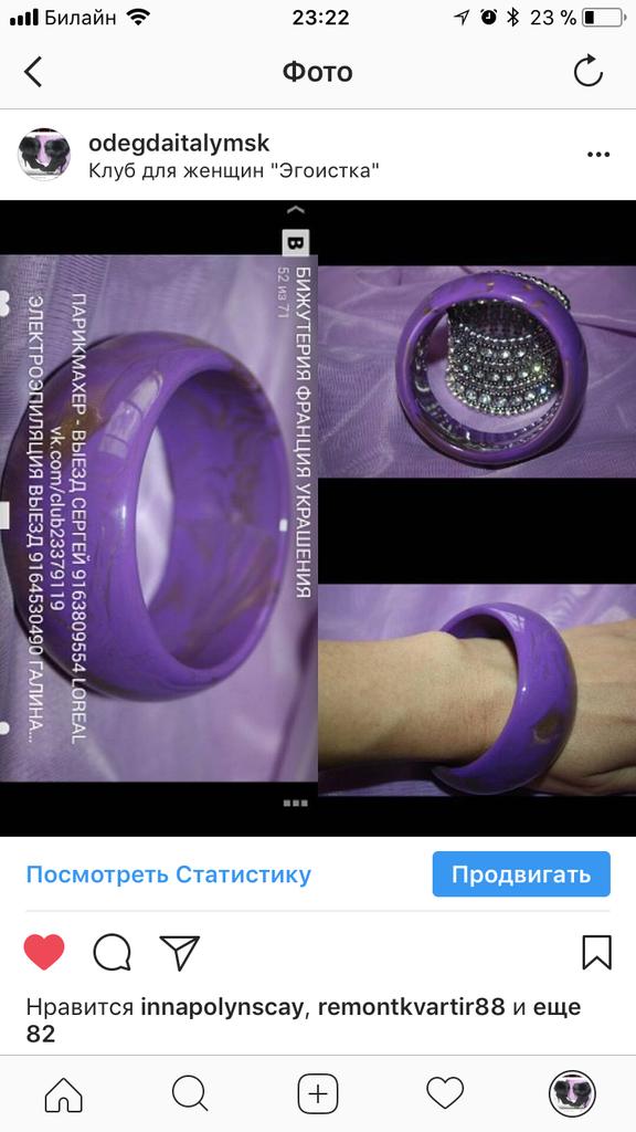 Браслет новый фиолетовый сиреневый с золотом рисунок разводы круглый не на толстые руки размер средний М 44 46 бижутерия аксессуары украшения