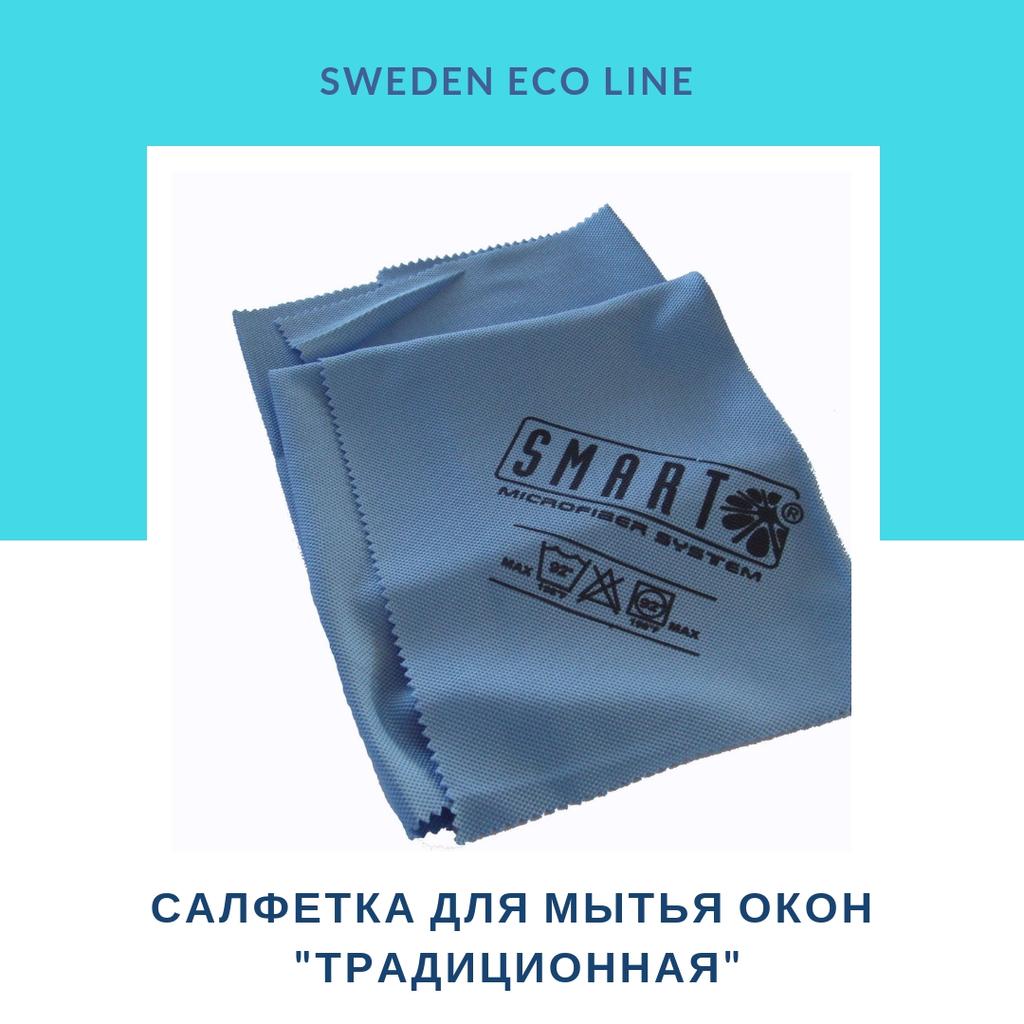 Продам: салфетки для мытья окон и зеркал (SMART)