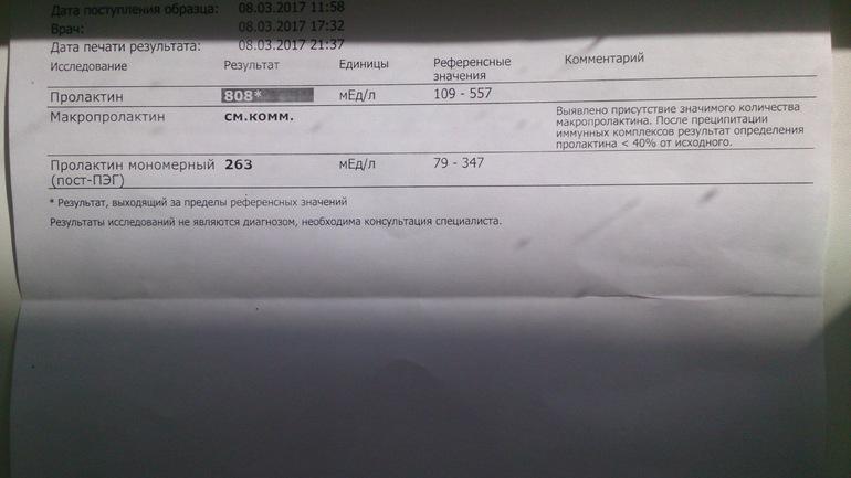 если пролактин выше нормы а мономерный в норме отдыха Русский