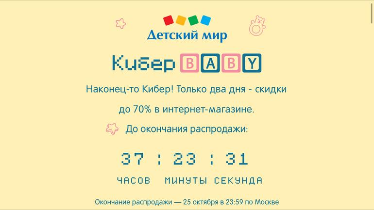 d0fb5c9d354d Скидки в Детском мире. Всего 2 дня - запись пользователя Лидия ...
