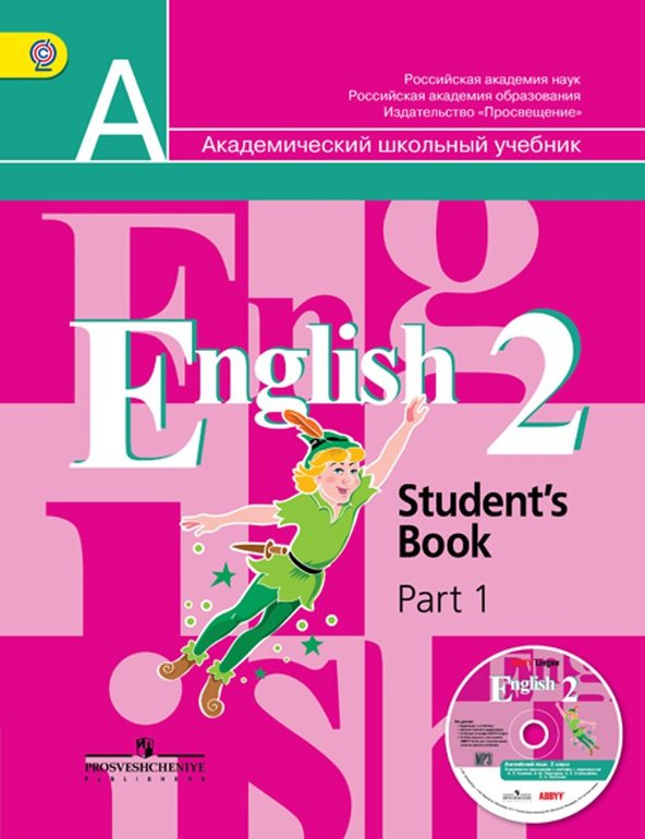 Английский школа россии 2 класс решебник