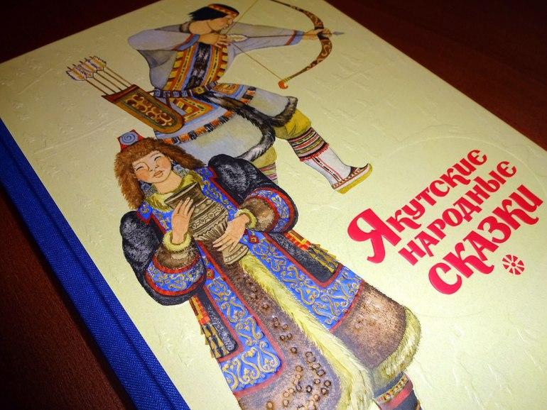 сказки народов якуты электронном виде