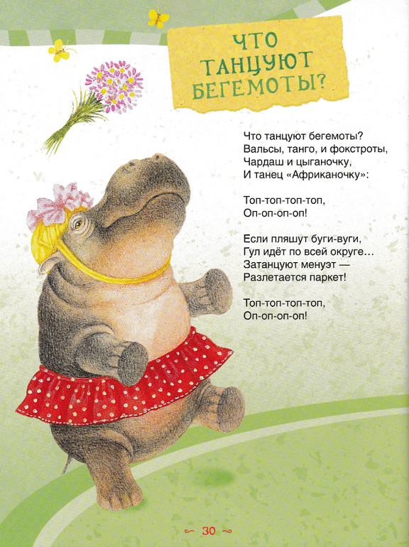 Поздравления с картинками бегемотиков, открытка обеих сторон