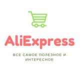 AliExpress - все самое полезное и интересное