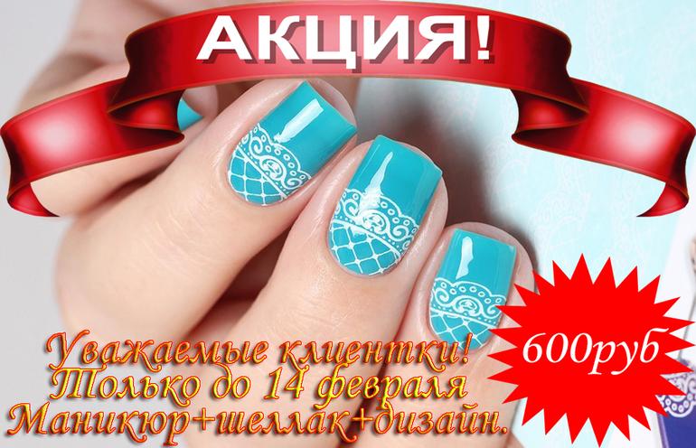 пресные картинки для акции ногтей панно