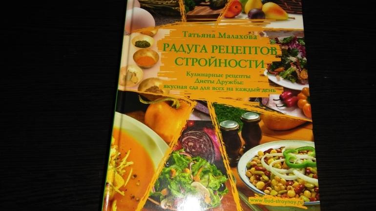 Малахова Похудение Рецепт. Диета Татьяны Малаховой