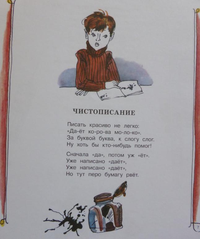 стихи с михайлова для 2 класса мисс посвящен