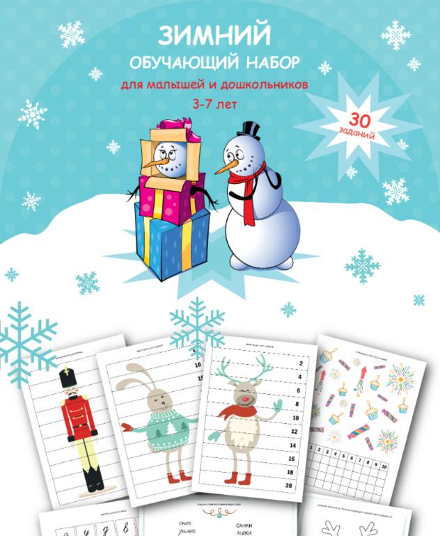 зимний комплект набор для развития детей