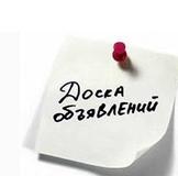 Доска объявлений УКРАИНА