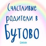 Моё Бутово