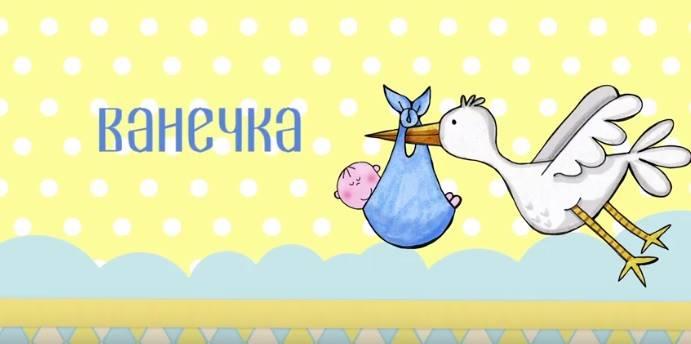 открытки младенцу на 5 месяцев ванечке девушки всегда любили