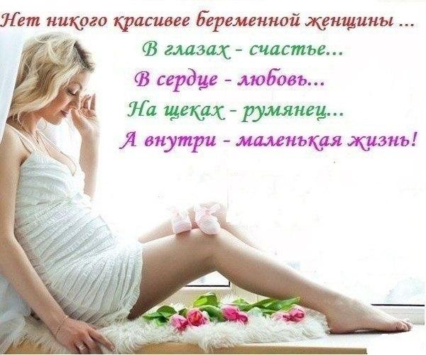 Картинки поздравление с беременностью