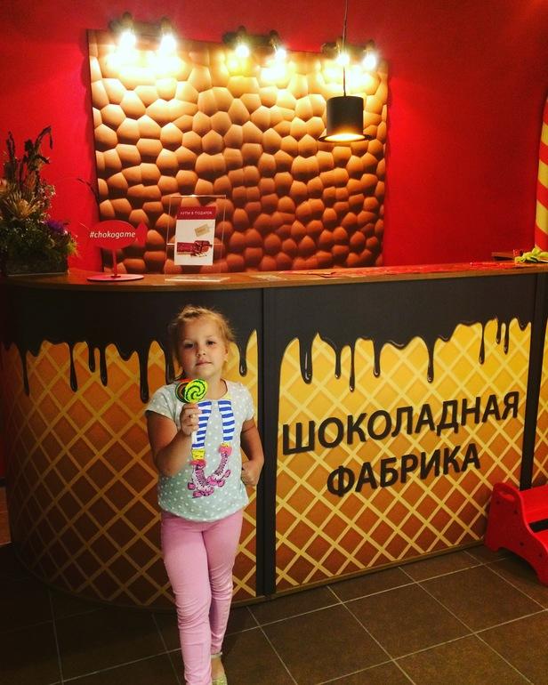 Семейная игра Шоколадная Фабрика Авиапарк