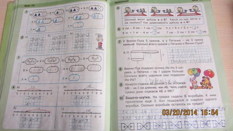 Готовые Домашние Задания Математика 1 Класс Перспектива