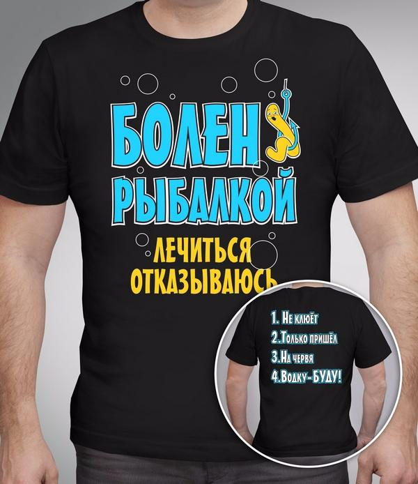 для рыбака футболки прикольная футболка
