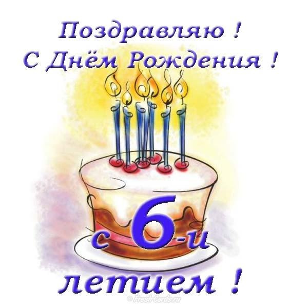 Поздравления с днем рождения 6 лет в прозе