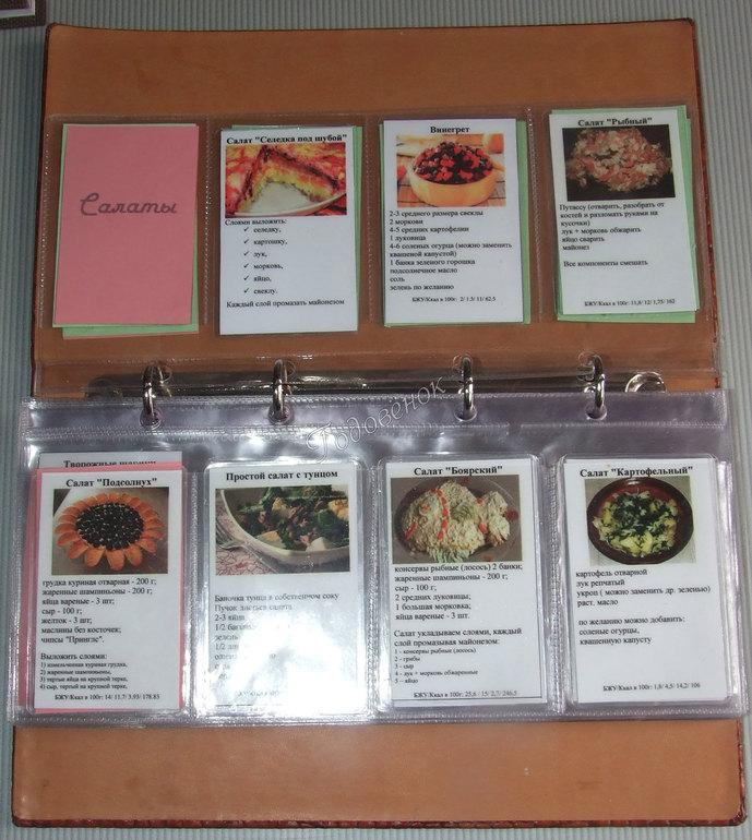 Карточки с рецептами для составления меню