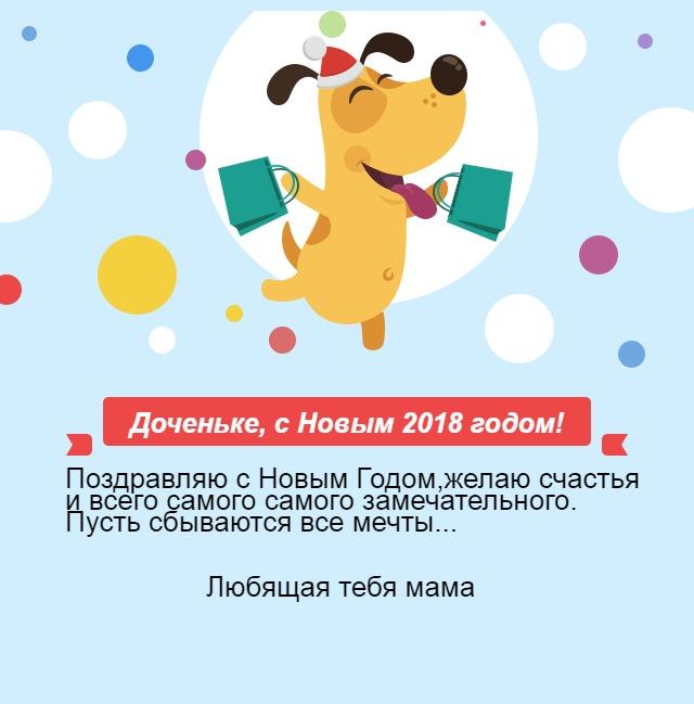 Доченьке, с Новым 2018 годом!