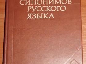 Александрова З.Е. Словарь синонимов русского языка