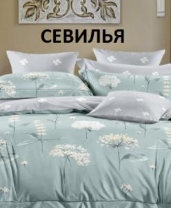 """1,5 спальный САТИН """"Севилья"""""""