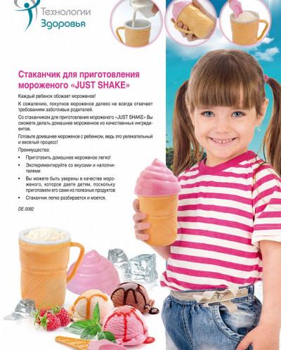 Стаканчик для приготовления мороженого «JUST SHAKE» (Ice Cre
