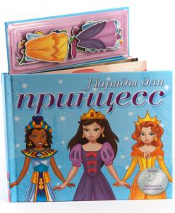 Наряды для принцесс (детская книга)