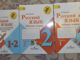 Канакина Русский язык рабочая тетрадь, диктанты