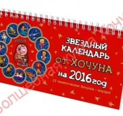 Звездный календарь от Хочуна на 2016 год