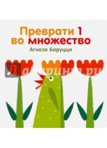 Редкость_Преврати 1 во множество