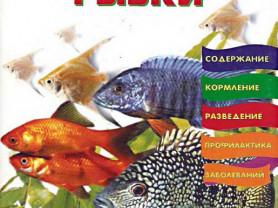 Книга Аквариумные рыбки