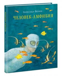 Человек-амфибия. А. Беляев, ил. О. Пахомов