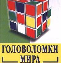 Лойд С. Самые знаменитые головоломки мира.