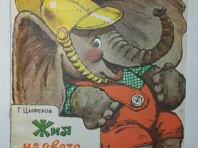 Цыферов Жил на свете слоненок Худ. Зеброва 1989