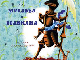 Кончаловская Сказ про муравья и великана