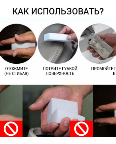 Меламиновая губка способ применения