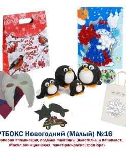 2463 Mini Artbox №16 новогодний (из 5 поделок)
